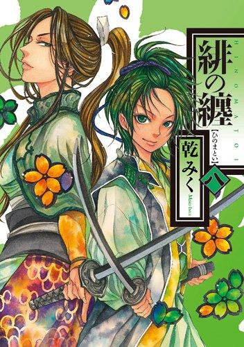 緋の纏 8巻 (IDコミックス ZERO-SUMコミックス)の詳細を見る
