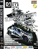 D1GP OFFICIAL DVD 2017 Rd.4 (<DVD>) 三栄書房