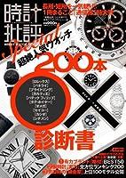時計批評Special (100%ムックシリーズ)