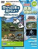空から日本を見てみようDVD 45号 (奈良 お寺めぐり) [分冊百科] (DVD付) (空から日本を見てみようDVDコレクション)