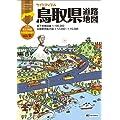 ライトマップル 鳥取県 道路地図 (ドライブ 地図 | マップル)