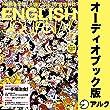 ENGLISH JOURNAL(イングリッシュジャーナル) 2018年4月号(アルク)