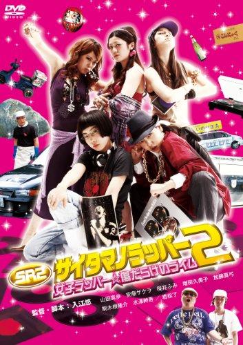 『SRサイタマノラッパー2女子ラッパー☆傷だらけのライム [DVD]』のトップ画像