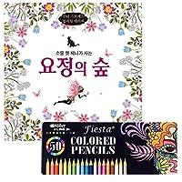 【Coloring Book/カラーリングブック]06-05妖精の森+フィエスタ色鉛筆50色(海外直送品)