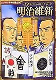 明治維新―歴史を変えた日本の戦い (コミック版日本の歴史)