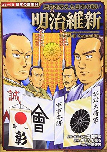 明治維新―歴史を変えた日本の戦い (コミック版日本の歴史)の詳細を見る