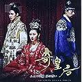 『奇皇后~ふたつの愛 涙の誓い~』 オリジナル・サウンドトラック