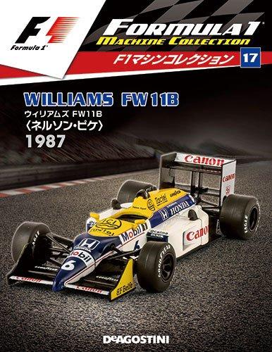 F1マシンコレクション 17号 (ウィリアムズ FW11B ネルソン・ピケ 1987) [分冊百科] (モデル付) 発売日