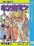 キン肉マン 20 (ジャンプコミックスDIGITAL)