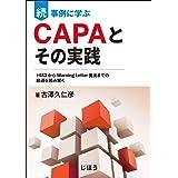 続 事例に学ぶCAPAとその実践 #483からWarning Letter発出までの経過を読み解く