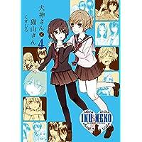 犬神さんと猫山さん: 4 (百合姫コミックス)