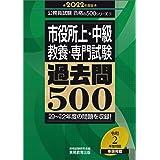 市役所上・中級 教養・専門試験 過去問500 2022年度 (公務員試験 合格の500シリーズ9)