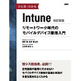 ひと目でわかるIntune 改訂新版 (マイクロソフト関連書)
