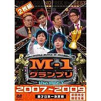 M-1 グランプリ the BEST 2007 ~ 2009 初回完全限定生産