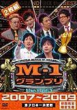 M-1 グランプリ the BEST 2007 ~ 2009 初回完全限定生産[DVD] / 笑い飯, POISON GIRL BAND, ザブングル, 千鳥, トータルテンボス (出演)