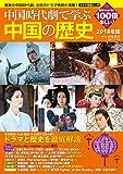 中国時代劇で学ぶ中国の歴史 2018年版 (キネマ旬報ムック) 画像