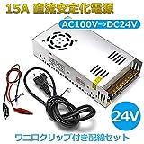 AC-DC コンバーター 100V→24V15A 直流安定化電源AC-DC24V 配線付き