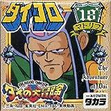 ダイの大冒険 立体RPGフィギュア ダイコロ Vol.18 マトリフ【ブルー】