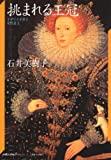 挑まれる王冠―イギリス王室と女性君主 (神奈川大学評論ブックレット)