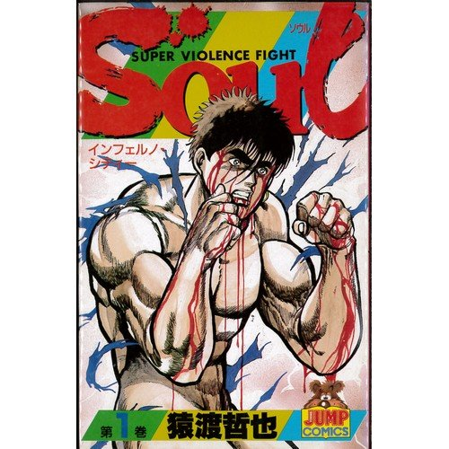 SOUL(ソウル) 全4巻完結セット(ヤングジャンプコミックス) -
