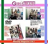 GIRLS TRAIN 2010 月刊DVDマガジンVOL.1[DVD-R]