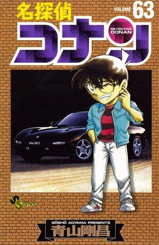 名探偵コナン (VOLUME63) (少年サンデーコミックス)