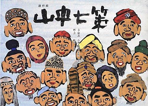 山中七策 (佛説絵本)