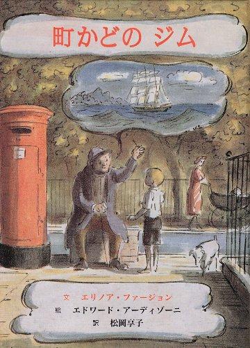 町かどのジム (子どもの文学・青い海シリーズ)の詳細を見る