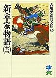 新・平家物語(十三) (吉川英治歴史時代文庫)
