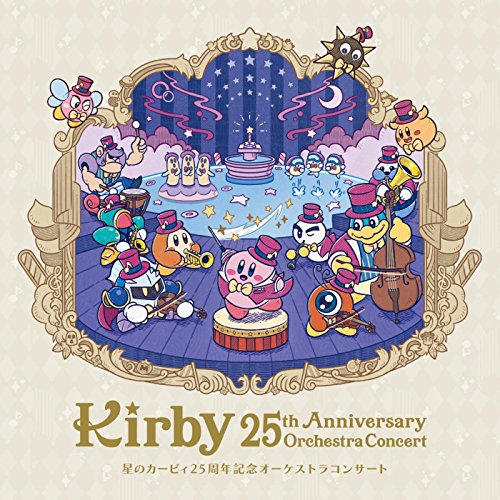 星のカービィ25周年記念オーケストラコンサート