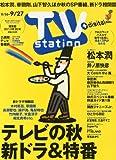 TV station (テレビステーション) 関東版 2013年 9/14号 [雑誌]