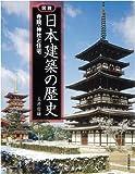 図説 日本建築の歴史 (ふくろうの本/日本の文化)
