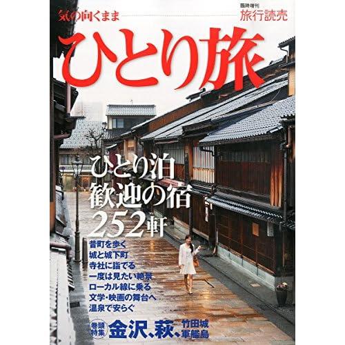 気の向くままひとり旅 2015年 04 月号 [雑誌]: 旅行読売 増刊
