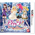 アイカツ!2人のmy princess - 3DS