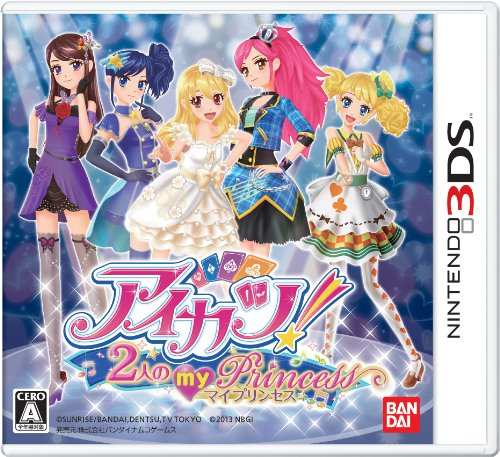 アイカツ!2人のmy princess - 3DSの詳細を見る