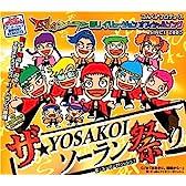 ザ☆YOSAKOIソーラン祭り