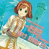 輝け 野間灯台 -知多娘。キャラクターズCD Vol.美浜恋-