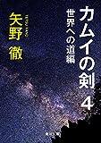 カムイの剣 4 世界への道編<カムイの剣> (角川文庫)