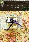 マスキングテープでつくるかわいい雑貨 (Handmade Series)