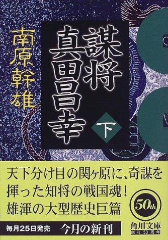 謀将真田昌幸〈下〉 (角川文庫)の詳細を見る