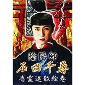 陰陽師・石田千尋/悪霊退散絵巻 [DVD]