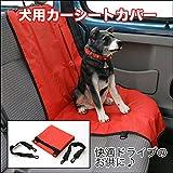 ◇愛犬とドライブに最適♪◇車のシートを守ります◇犬用カーシートカバー◇ 1点 【1点】
