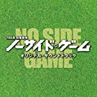 TBS系 日曜劇場「ノーサイド・ゲーム」オリジナル・サウンドトラック