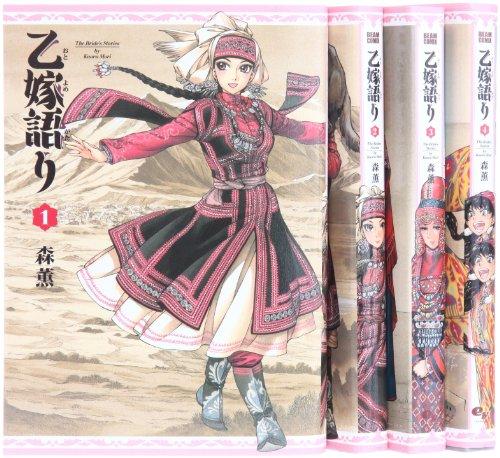 乙嫁語り コミック 1-4巻 セット (ビームコミックス)の詳細を見る