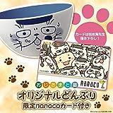 おじさまと猫 オリジナルどんぶり 限定nanacoカード付き