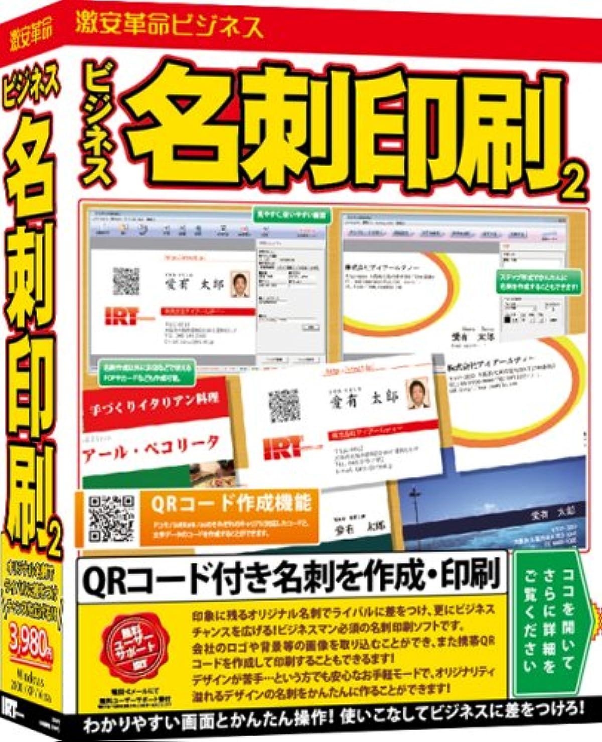 スライム超越するコンセンサスビジネス名刺印刷2