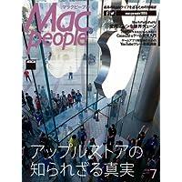 MacPeople 2014年7月号 [雑誌] (マックピープル)