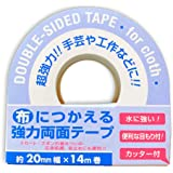 布につかえる両面テープ (20mm幅×14m巻)
