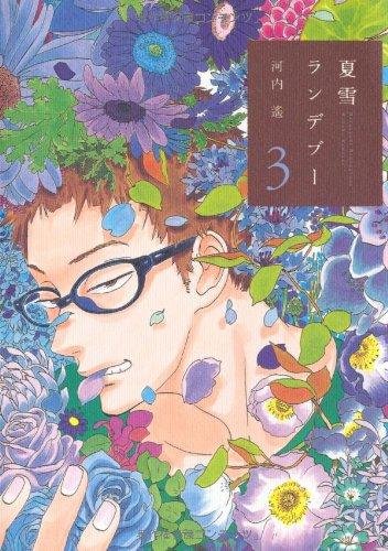 夏雪ランデブー(3) (フィールコミックス) (Feelコミックス)の詳細を見る