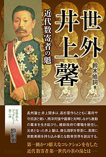 世外井上馨 近代数寄者の魁 (宮帯茶人ブックレット)